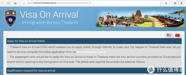 """不""""泰""""容易,泰国新发电子落地签体验"""