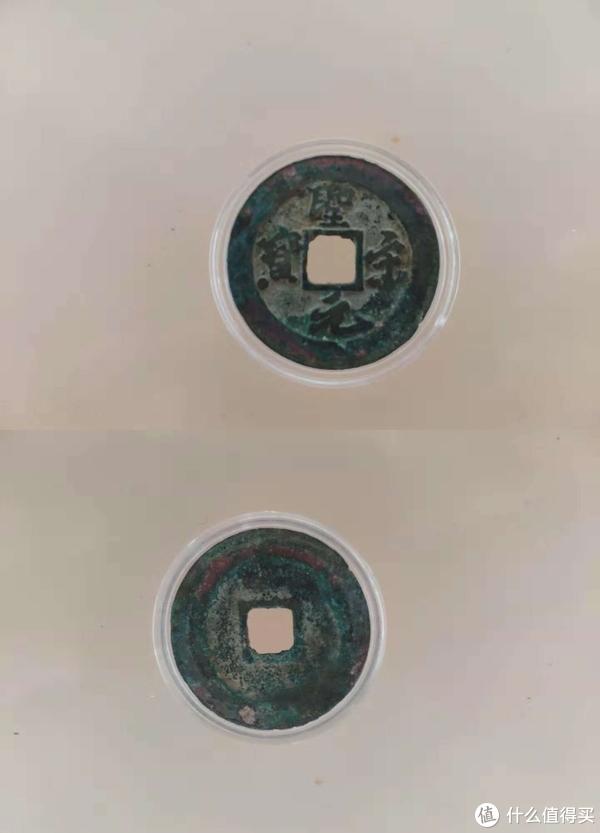 圣宋元宝,这四个字顺时针读就行了,是宋徽宗年间不以年号命名的钱币,字体为行书