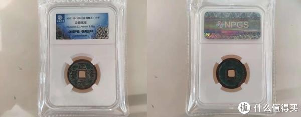 """同样也是枚评级币,正隆元宝。金海陵王铸造。有两个版本,""""正""""字分四笔和五笔,这枚是四笔的,普通品,五笔的比较牛掰"""