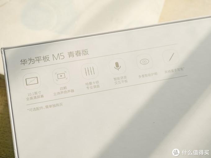 智能音箱+安卓平板+儿童学习机——华为平板M5青春版体验分享