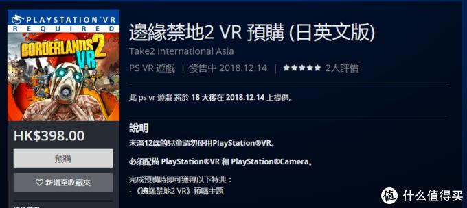 时隔两年,剁手PSVR正当时!!附VR游戏必入榜单