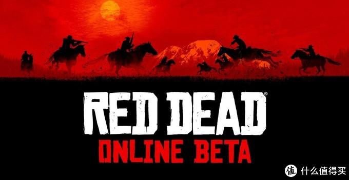 重返游戏:《荒野大镖客:救赎2》Online Beta首测今天开始