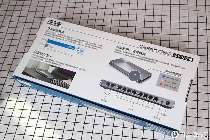 家用万兆体验 华硕 XG-U2008 10口万兆交换机开箱