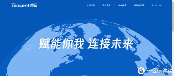 腾讯官网:腾讯蓝