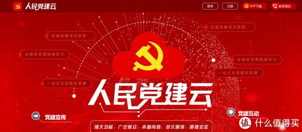 人民党建云网站:党建的红与黄