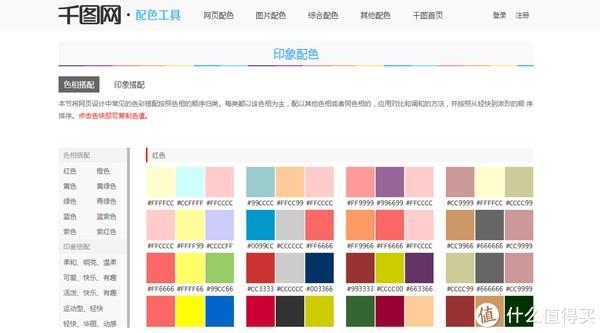 千图网-印象配色