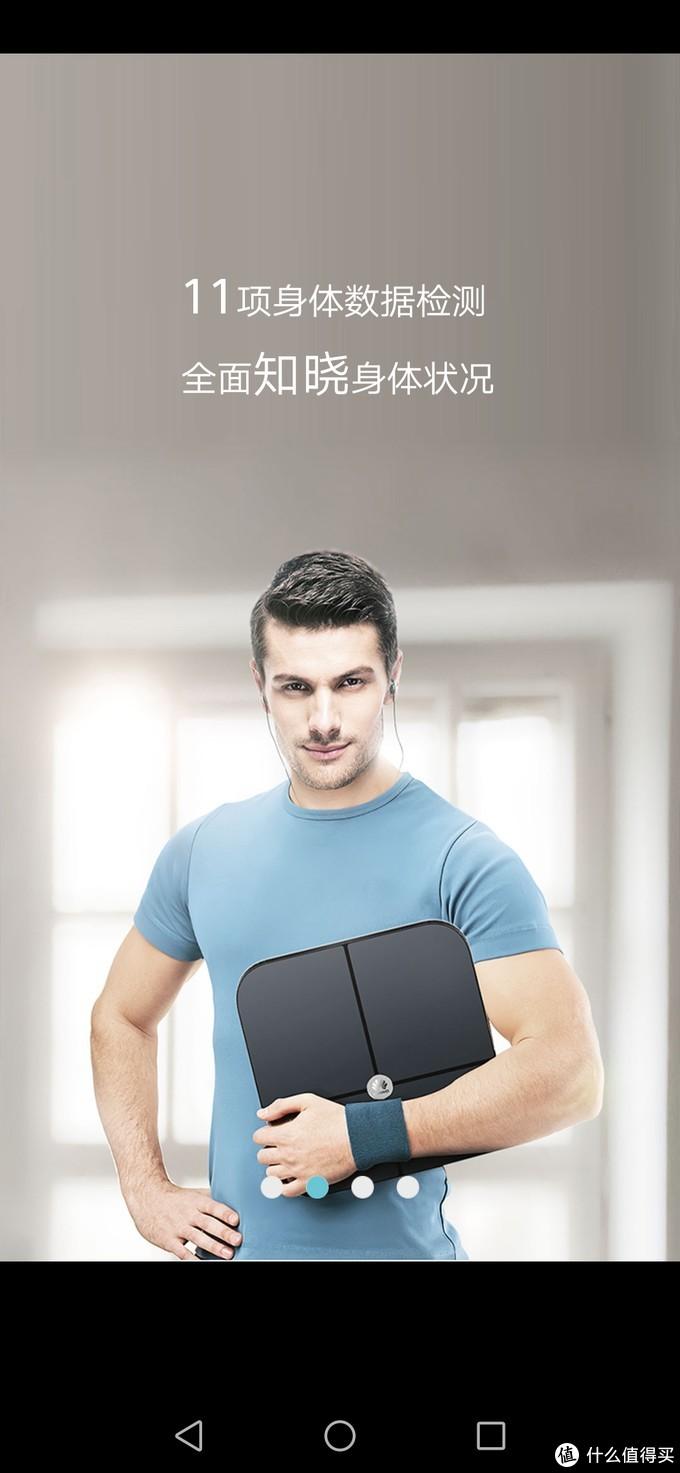 为了健康减肥双十一:购入华为体脂秤