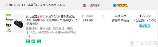 JEET X 勇士限量版蓝牙耳机评测——与QCY T1 真无线蓝牙耳机 简单对比