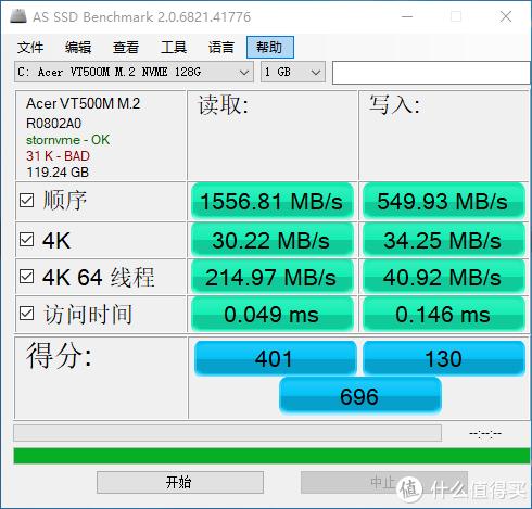 4K 64线程写入速度渣