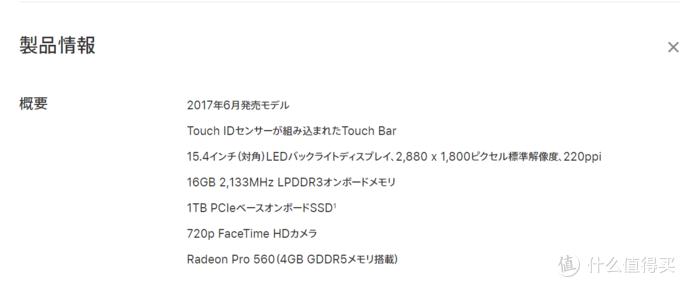 如果海淘官翻MacBook Pro,同配置下日本地区价格最低