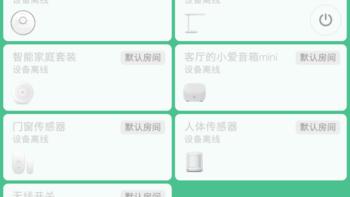 小米 FJ02MLWJ 叮零智能视频门铃使用体验(APP|连接|性价比|功能性)