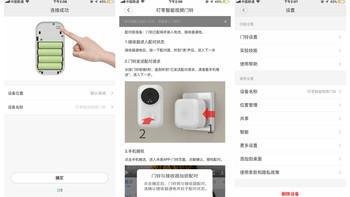 小米 FJ02MLWJ 叮零智能视频门铃使用体验(App|设置|清晰度|细节)