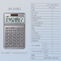 卡西欧JW200SC计算器购买过程(颜色 机身 显示屏 按键)