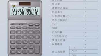 卡西欧JW200SC计算器购买过程(颜色|机身|显示屏|按键)