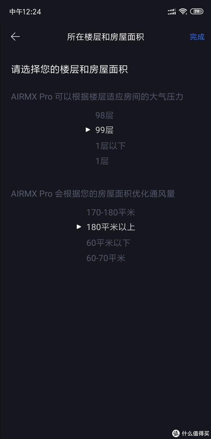 大家伙才有大风量!AIRMX Pro新风机试用报告