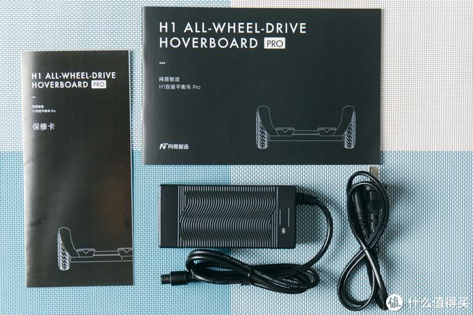 成年人的风火轮玩具——网易智造 H1双驱平衡车 Pro评测
