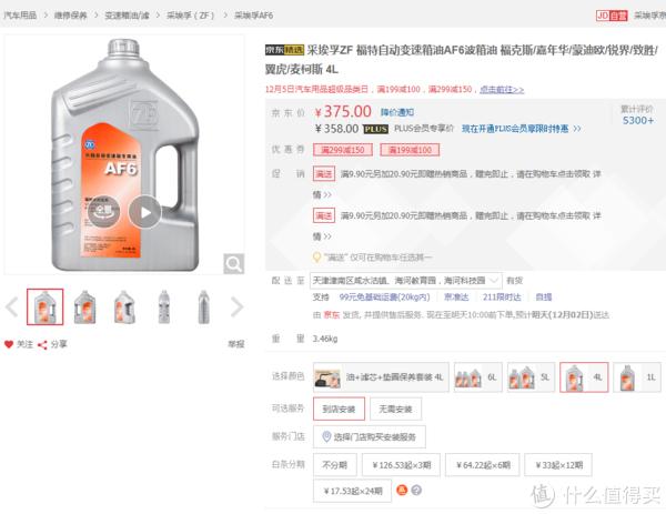 还是狗东购入,3瓶12升,860元。爱信的价格差不多