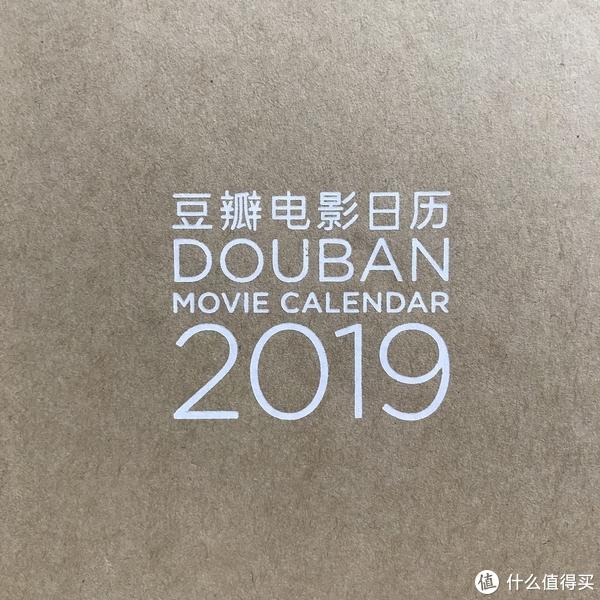 这些年欠豆瓣的钱该还了——豆瓣电影2019年日历开箱