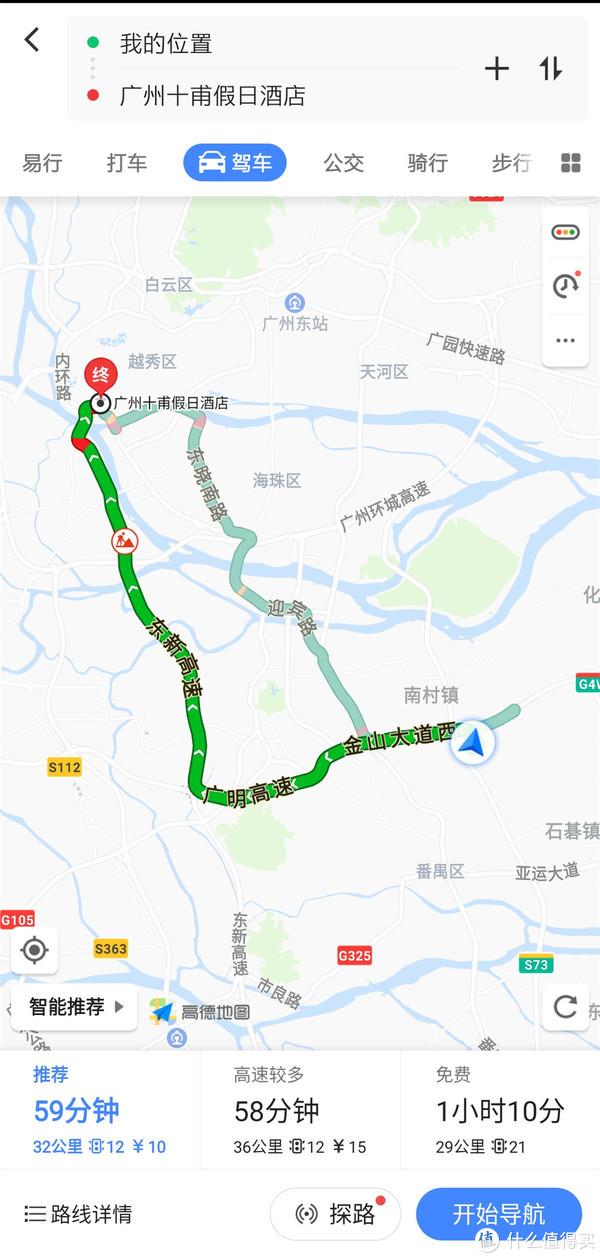 自驾车线路:番禺-广州十甫假日酒店