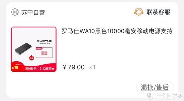同时支持PD及QC的平价充电宝 罗马仕 WA10 10000mAh