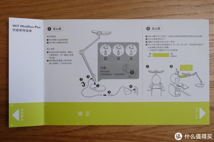 妈妈再也不用担心我坐姿不端正了:明基WiT MindDuo Plus儿童智能台灯使用体验