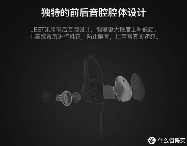 性价比至上—JEET X勇士限量版耳机体验