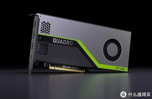 针对入门级图形设计领域:NVIDIA 英伟达 发布 Quadro RTX 4000 专业显卡