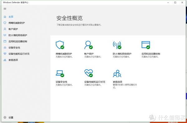 选择杀毒软件何必东奔西走,Windows Defender 应有尽有。