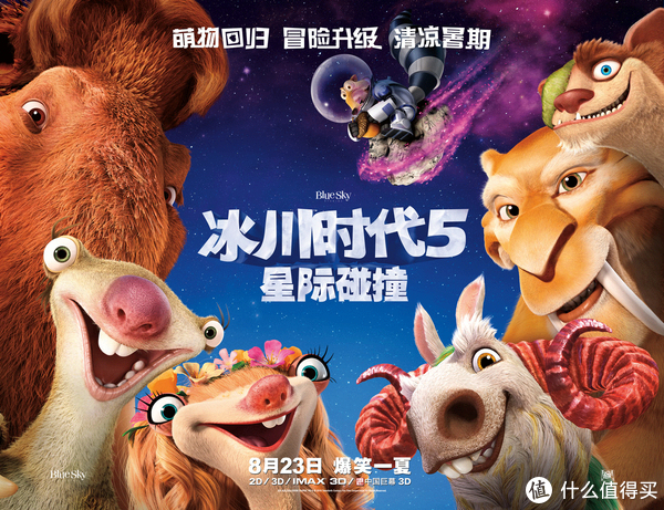 Ice Age 5: Collision Course 2016