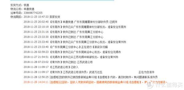 快递轨迹,25号发货,广东到江苏,3天到,还算是正常的速度吧。
