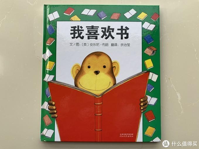 读书是一件有趣的事情:儿童绘本推荐