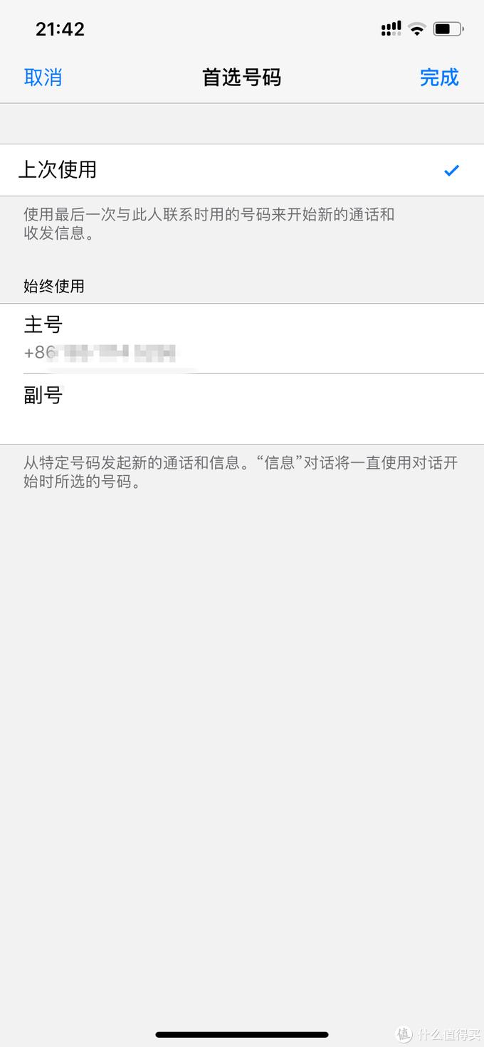 大叔有一颗粉红内心  iPhone XR 使用一月体验分享