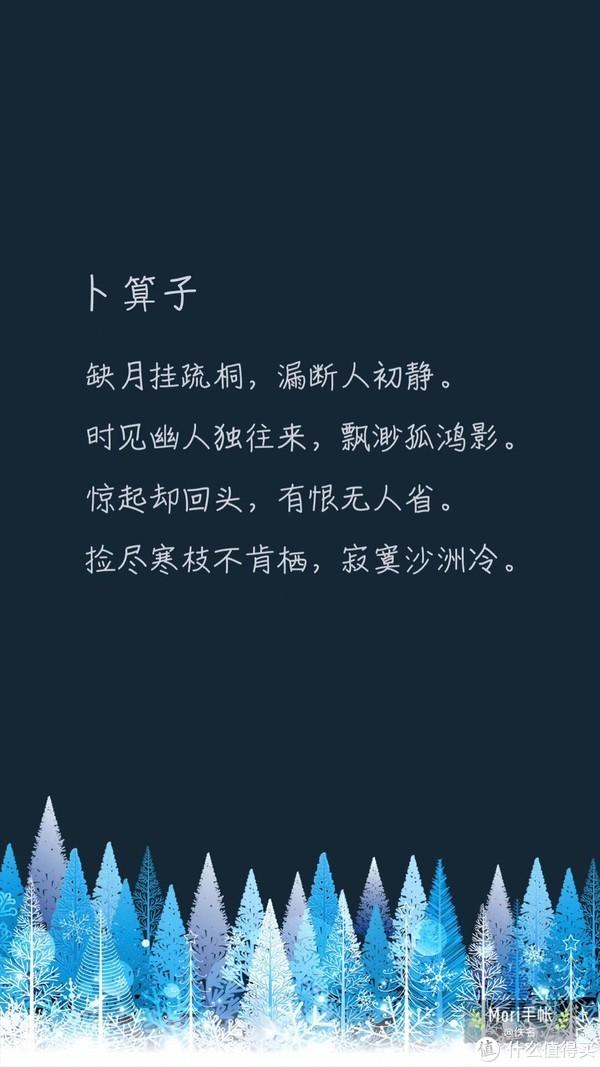 摘取的几个很喜欢的诗词,用的app是Mori手账。
