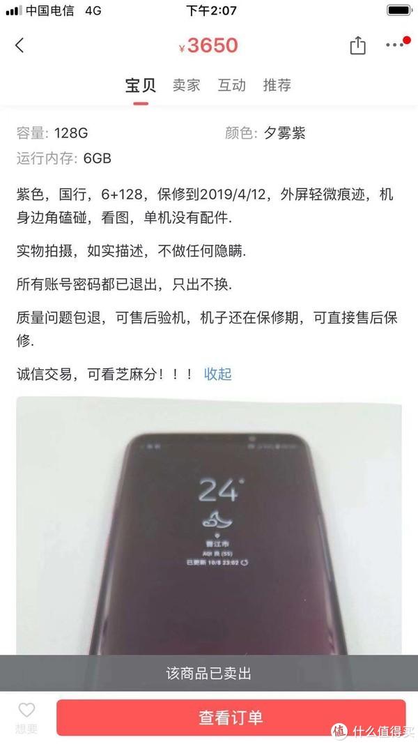 二手手机你敢买吗?分享我的二手三星S9+购入之路!