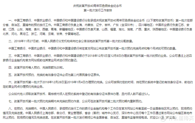 提醒!改革开放40周年双色铜合金纪念币今起预约(12月4日24点)