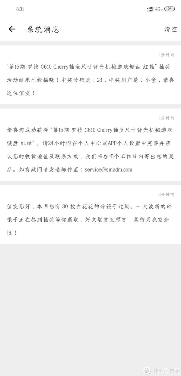 张大妈APP内消息推送