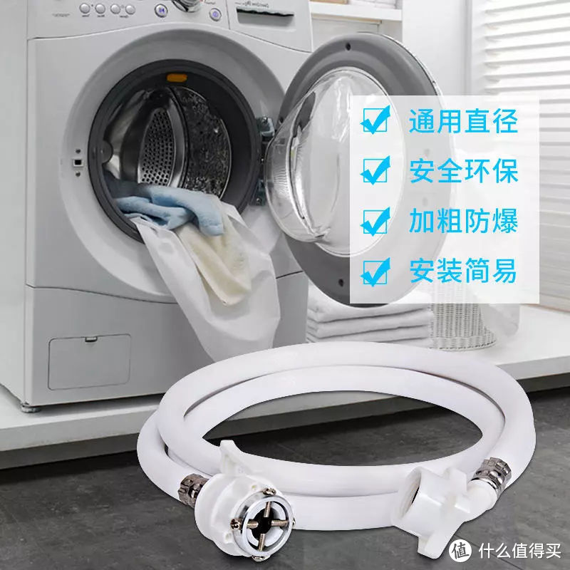 宜百利知识讲堂:洗衣机进水管您选对了吗