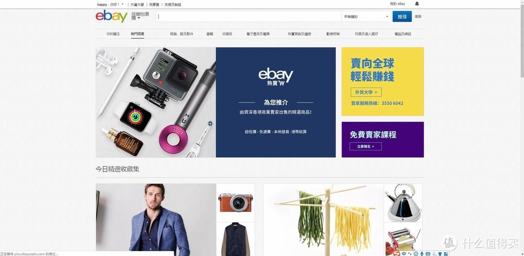 这就是eBay香港网站了