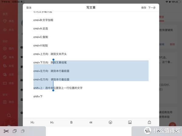 ipad没有生产力?!No!这些快捷键就是提升ipad的生产力与效率的秘密!!