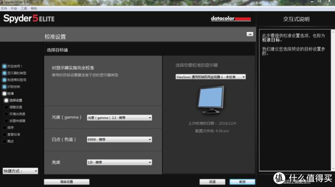 专业?还是优秀?优派 VP2768-4K 专业显示器套装(含校色仪)深度测评给你答案