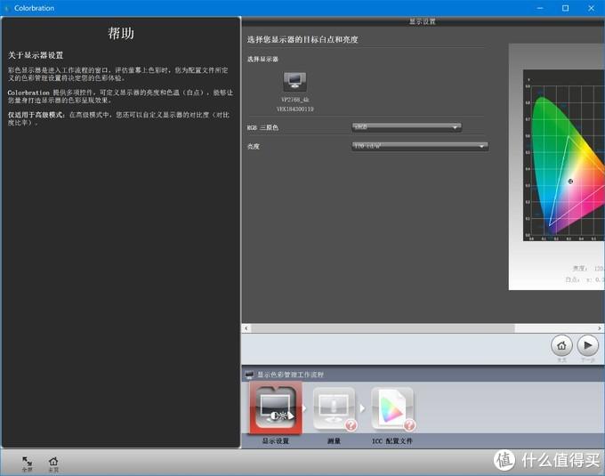 屏幕如此细腻,色彩颇为动人:优派(ViewSonic)VP2768-4K 显示器深度测评