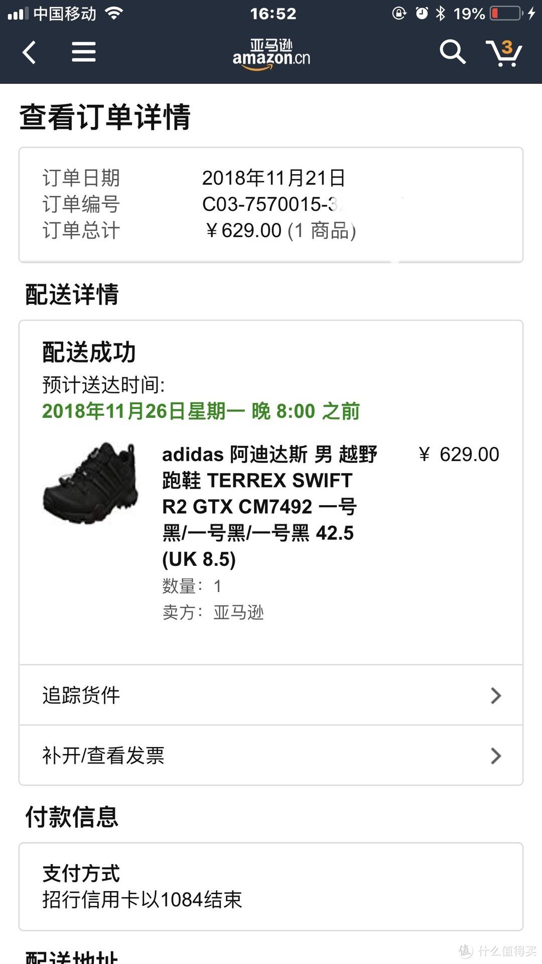 下雨天应该穿什么鞋?阿迪达斯 adidas TERREX GTX 户外越野跑鞋 开箱试穿