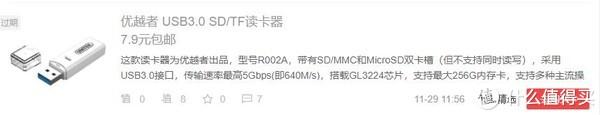 这款读卡器为优越者出品,型号R002A,带有SD/MMC和MicroSD双卡槽(但不支持同时读写),采用USB3.0接口,传输速率最高5Gbps(即640M/s),搭载GL3224芯片,支持最大256G内存卡,支持多种主流操作系统,无需驱动,即插即用。主体为ABS材质,尺寸59*17*9.5mm,带有LED工作指示灯,适合各类数码摄影、影音播放设备的读卡转储使用。