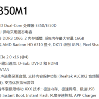 华擎E350M1主板购买理由(功耗 价格)