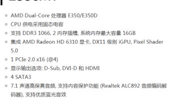 华擎E350M1主板购买理由(功耗|价格)