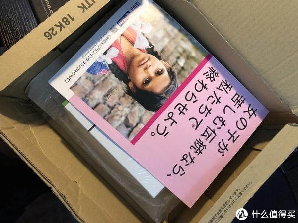 日本亚马逊的特点,每个盒子里必有广告一份,这次的好像是个公益广告