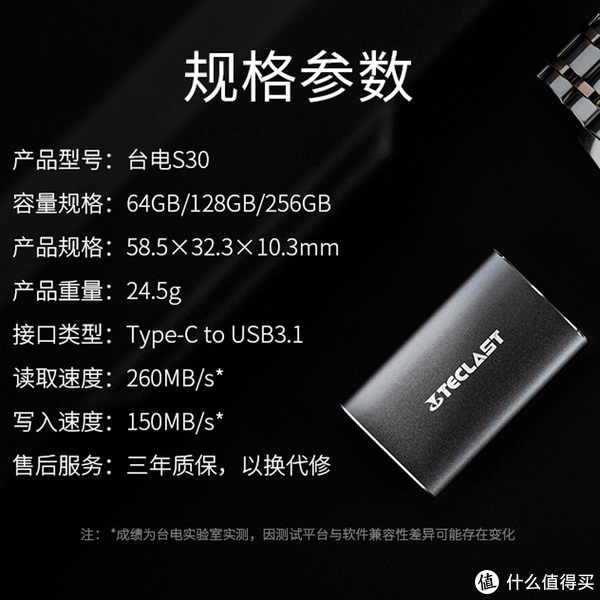 小身材大用处,移动存储新选择—台电S30固态移动硬盘