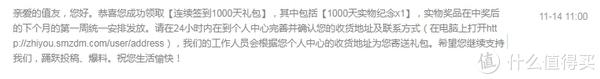 """连续签到1000天礼包——""""值""""火漆印章"""