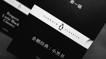 《企鹅经典:小黑书》书籍外观展示(书套|版本|目录|防伪码|介绍页)