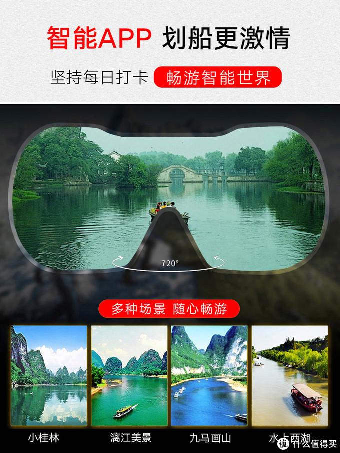 配合手机APP和VR眼镜可以进行VR划船